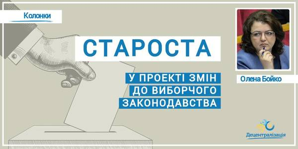 A starosta in the draft of amendments to the election legislation