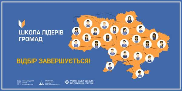 Selection for the programme of the Shool of Hromada Leaders is coming to a close on July, 10