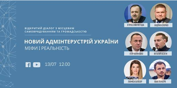 An open dialogue with the local self-government and public representatives «New administrative and territorial arrangement of Ukraine: myths and reality»