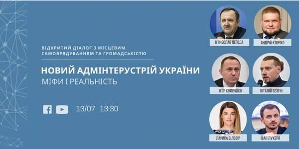 Відкритий діалог з місцевим самоврядуванням та громадськістю «Новий адмінтерустрій України: міфи і реальність»