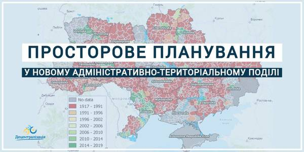 New territorial administrative division is approaching – some thoughts about situation in the field of spatial planning in Ukraine