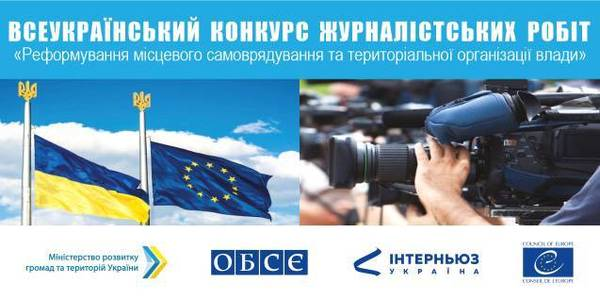 Applications for 2020 All-Ukrainian Journalist Works Contest are being accepted