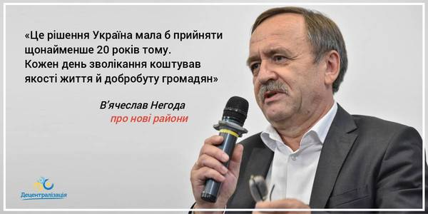 This decision should have been made by Ukraine at least 20 years ago. Each day of the delay cost citizens' quality of life and welfare, - Vyacheslav Nehoda about new rayons