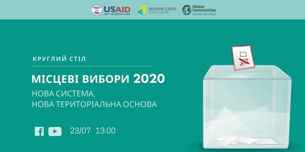The round table: «2020 Local Election: a New System, a New Territorial Basis»