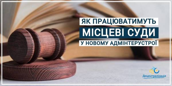 How will local courts work following the rayon consolidation – a letter by the Head of the Council of Judges of Ukraine