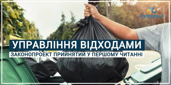 The bill On Waste Management has been adopted in the first reading: what will it give to hromadas