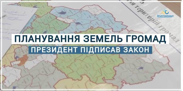 Планування земель громад: Президент підписав закон