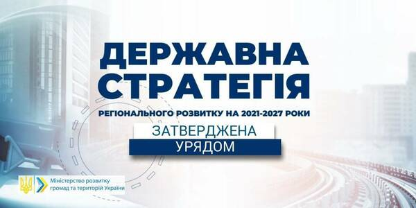 The Government has approved of 2021-2027 State Strategy of Regional Development