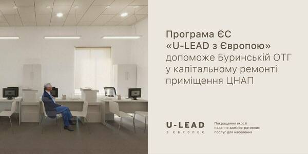 Announcement: U-LEAD with Europe will help the Burynska AH to create an ASC – the Memorandum will be signed on August, 11