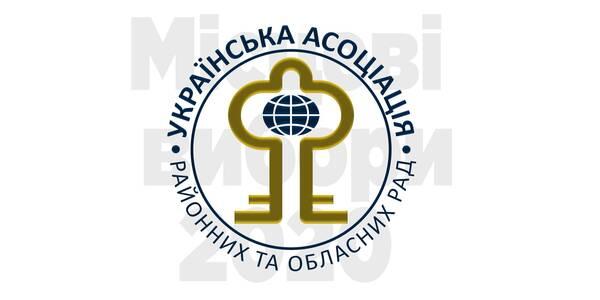УАРОР звернулася до керівництва держави стосовно виборів до районних рад