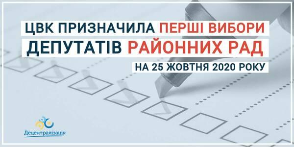 ЦВК призначила перші вибори депутатів районних рад нових районів