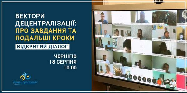 Announcement: August, 18, Chernihiv- the Decentralisation Vectors: On Tasks and Further Steps open online dialogue
