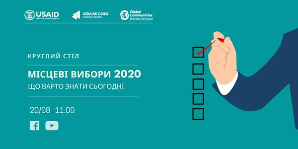 Announcement: August, 20 – the 2020 Local Elections: What should be known today expert discussion