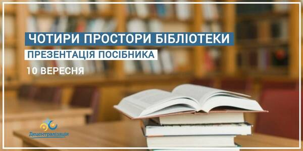 Four Library Spaces – On September, 10 there will be an online-presentation of the manual
