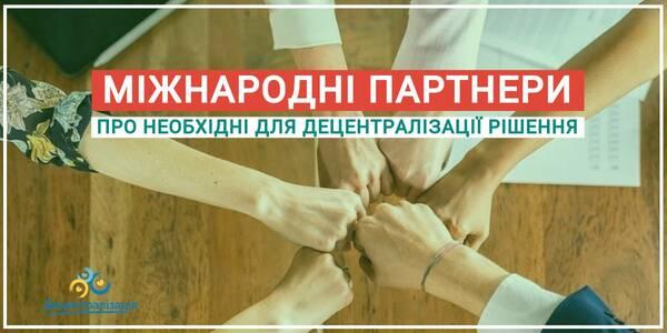 Міжнародні партнери закликають Верховну Раду України розглянути необхідні для децентралізації законопроекти
