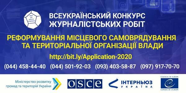 Всеукраїнський конкурс журналістських робіт 2020 року - 30 вересня завершується прийом заявок