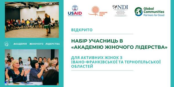 The Female Leadership Academy for active women from Ivano-Frankivsk and Ternopil regions