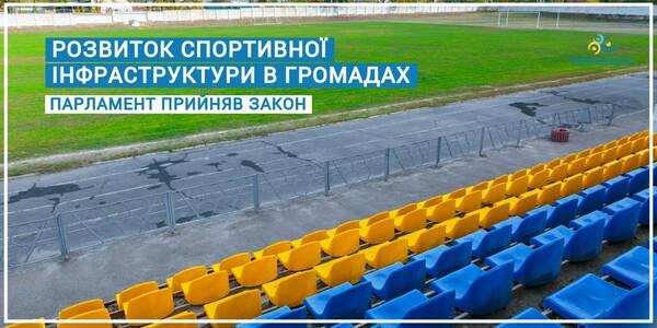 Парламент прийняв закон, який сприяє розвитку фізкультурно-спортивної інфраструктури в громадах