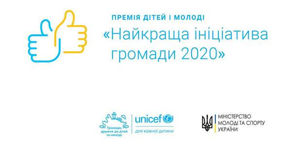 UNICEF has started accepting hromada applications for the 2020 Best Hromada Initiative children and youth award