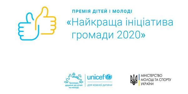 """ЮНІСЕФ відкрив подачу заявок від громад на Премію дітей та молоді """"Найкраща ініціатива громади 2020"""""""