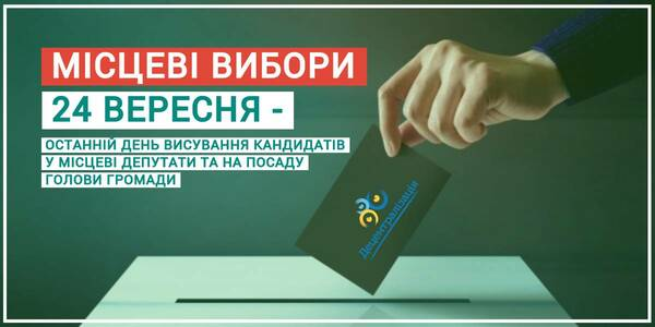 September, 24, 2020 is the last day of nominating candidates for the local deputies and the hromada head