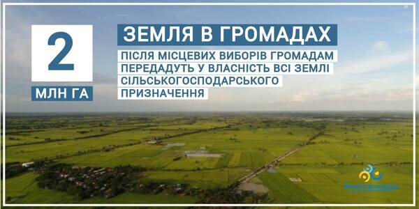 After the local elections the State Geo-cadastre will pass all the state agricultural lands to hromadas