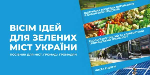 "Eight ideas for ""green"" cities of Ukraine – a manual for hromadas"