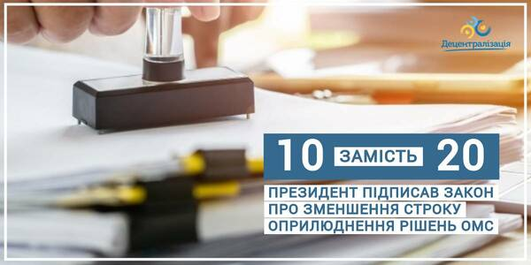10 days instead of 20 ones: the President has signed the law on shortening the term of publicising local self-government bodies decisions