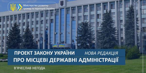 What is offered by the new wording of the bill on local state administrations (+presentation)