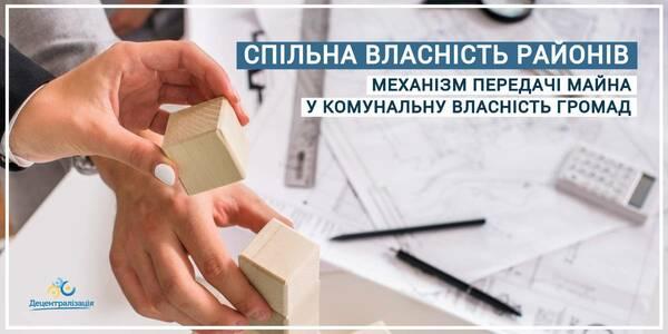 Спільна власність районів: механізм передачі майна у комунальну власність та інші аспекти
