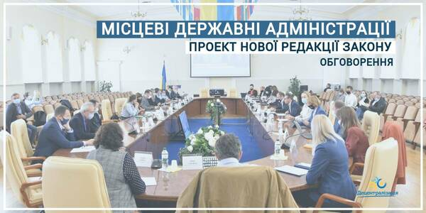 A draft of the new wording of the law on local state administrations will have been registered at the parliament by October, 20