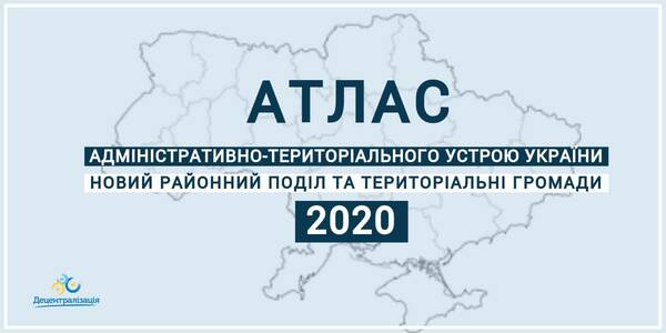 An atlas of the new administrative and territorial arrangement of Ukraine has been created