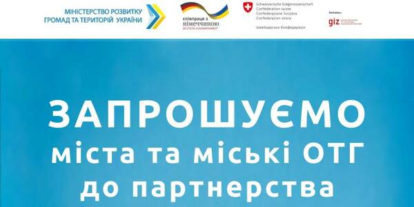 City hromadas are welcome to participate in the contest of municipal energy management introduction