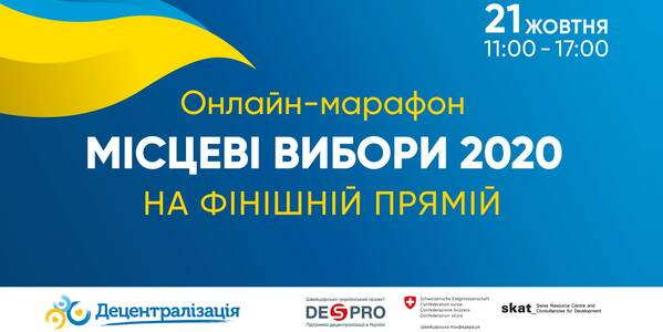 The online marathon 2020 Local Elections: In the Finishing Straight will take place on October, 21