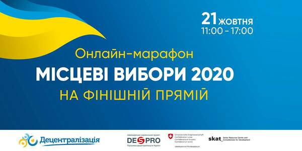The online marathon 2020 Local Elections. In the Finishing Straight will take place tomorrow