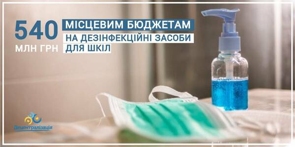 The Government has voted UAH 540 million to local budgets for schools disinfectants