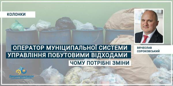 An operator (administer) of the waste management municipal system: why changes are necessary