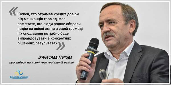 We should remember that people were voting for the hope for qualitative changes in hromadas, - Vyacheslav Nehoda