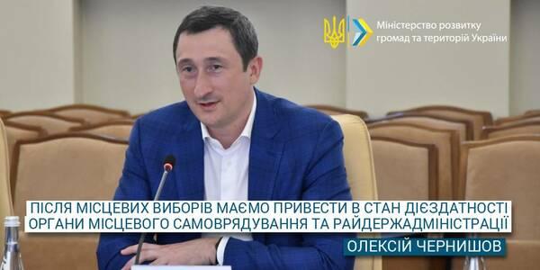 Після місцевих виборів маємо привести в стан дієздатності органи місцевого самоврядування та райдержадміністрації, - Олексій Чернишов