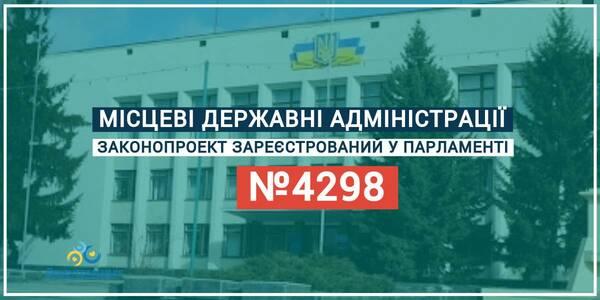 Законопроект про місцеві державні адміністрації зареєстрований у Верховній Раді