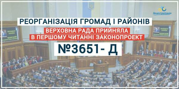 Реорганізація громад і районів: Верховна Рада прийняла законопроект 3651-д в першому читанні