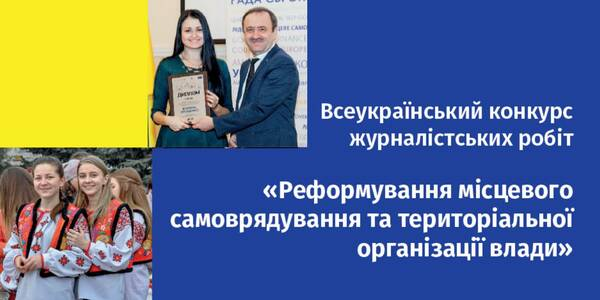 The all-Ukrainian competition of journalists' reports on decentralisation