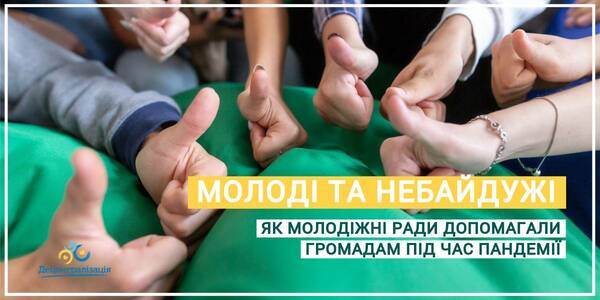 Young and concerned: how do youth councils help hromadas during the pandemic