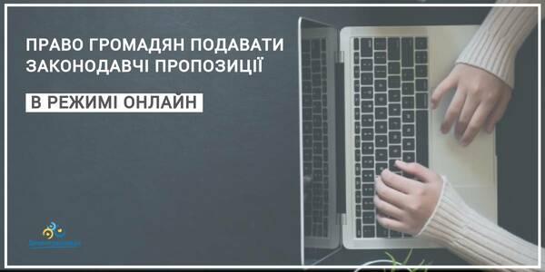 Право громадян подавати законодавчі пропозиції в режимі онлайн