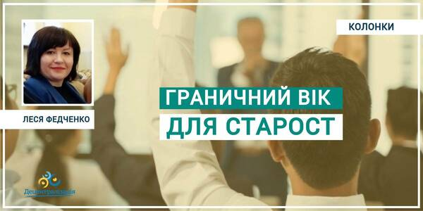 The age limit for those holding the office of a starosta in local self-government bodies