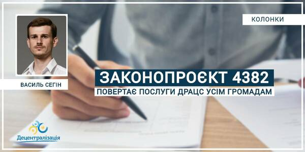 Bill 4382 shall return services of the state civil registration to all hromadas