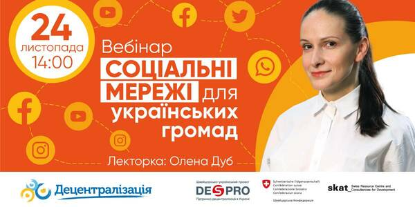 November, 24 - webinar «Social media for Ukrainian hromadas»