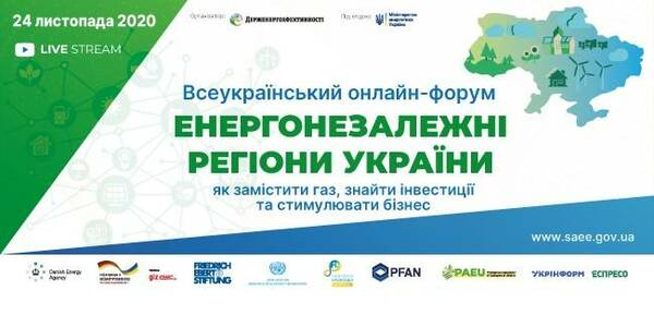 November, 24 – the All-Ukrainian online-forum «Energy self-sufficient regions of Ukraine: how to replace gas, attract investment and facilitate business»