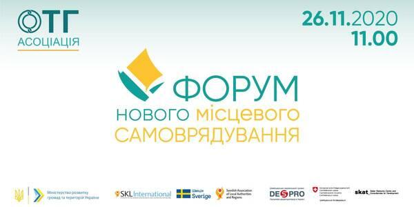 26 листопада - онлайн Форум нового місцевого самоврядування від Асоціації ОТГ