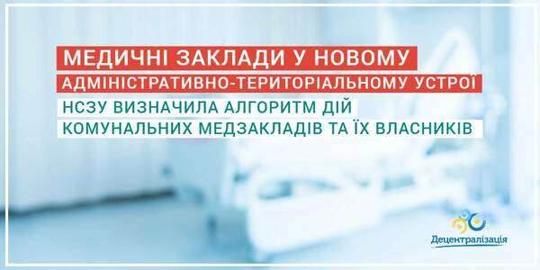 The new administrative and territorial arrangement: The National Health Service of Ukraine has defined the activity algorithm for communal medical establishments and their owners